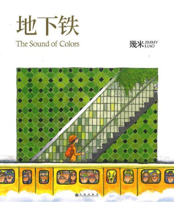 9787510872785 地下铁 The Sound of Colors(平装) | Singapore Chinese Books