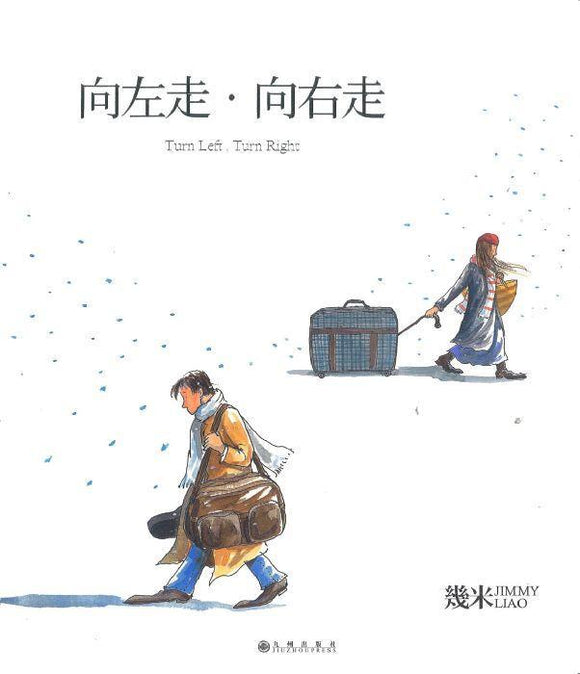 9787510872822 向左走·向右走 Turn Left, Turn Right(平装) | Singapore Chinese Books