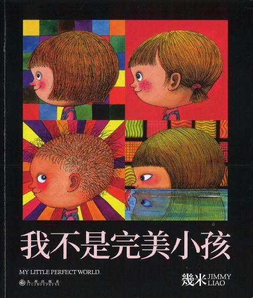 9787510873539 我不是完美小孩 My Little Perfect World(平装) | Singapore Chinese Books