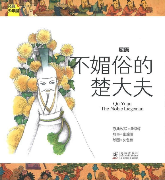屈原-不媚俗的楚大夫 Qu Yuan - The Noble Liegeman