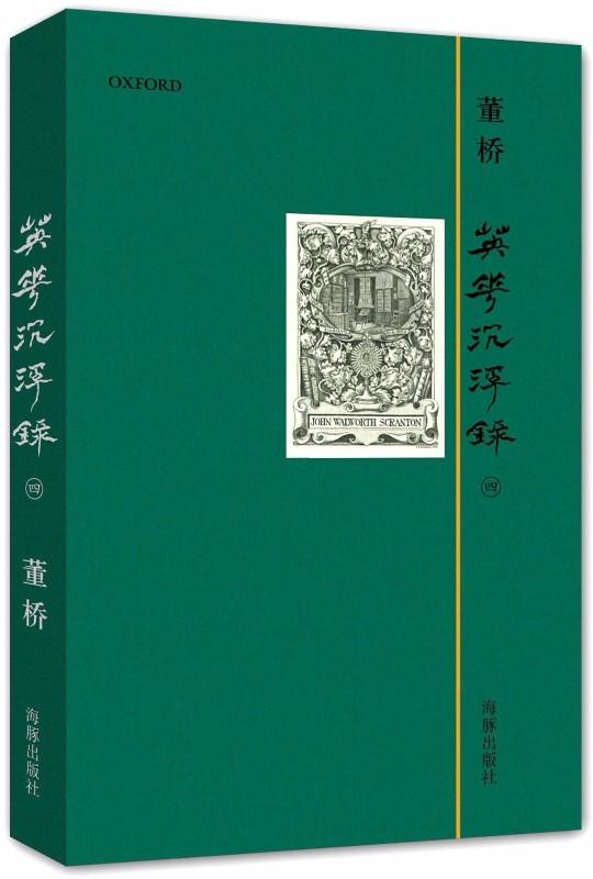 9787511008091 英华沉浮录.4 (精装) | Singapore Chinese Books