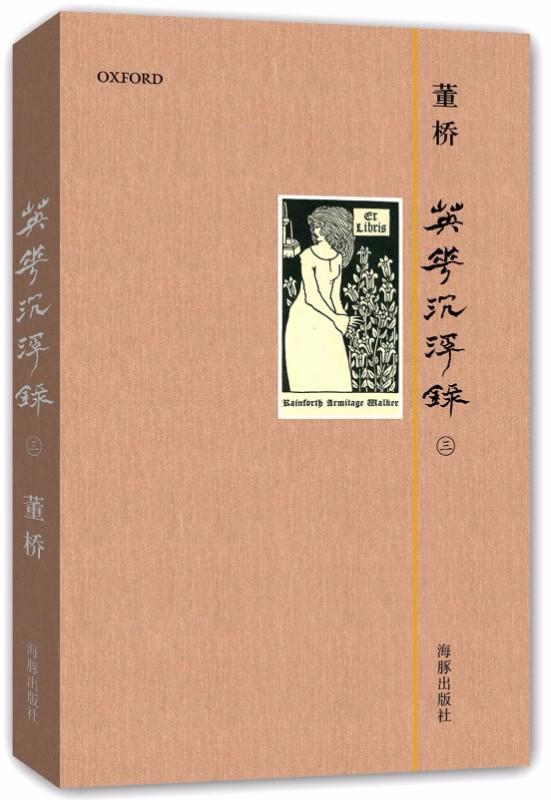 9787511008121 英华沉浮录.3 (精装) | Singapore Chinese Books