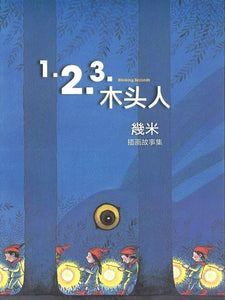 9787511009791 1.2.3.木头人(精装) | Singapore Chinese Books