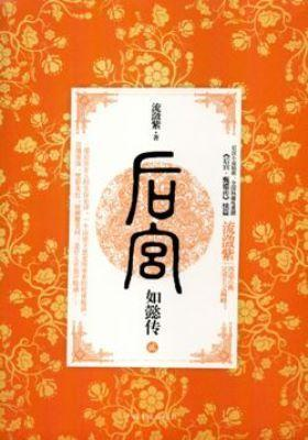 9787511324672 后宫-如懿传.2 | Singapore Chinese Books