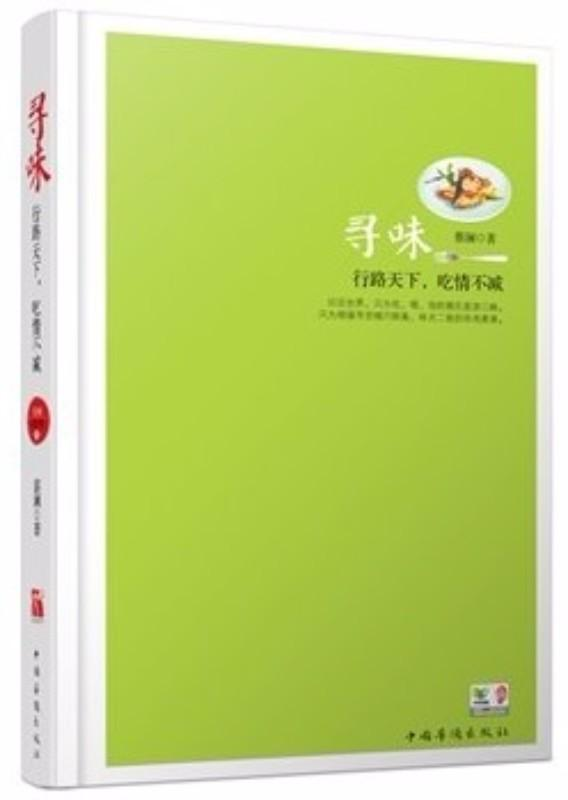 9787511333261 蔡澜谈美食.1-寻味 | Singapore Chinese Books