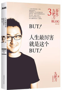9787511333605 BUT!人生最厉害就是这个BUT! | Singapore Chinese Books