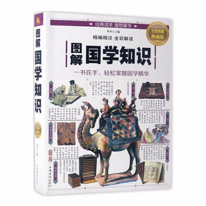 9787511363909 图解国学知识 | Singapore Chinese Books