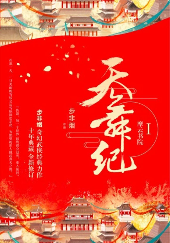 9787511376848 天舞纪.I 摩云书院 | Singapore Chinese Books