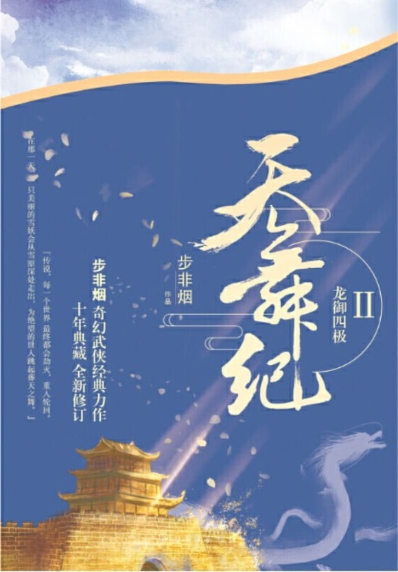 9787511376855 天舞纪.II 龙御四极 | Singapore Chinese Books