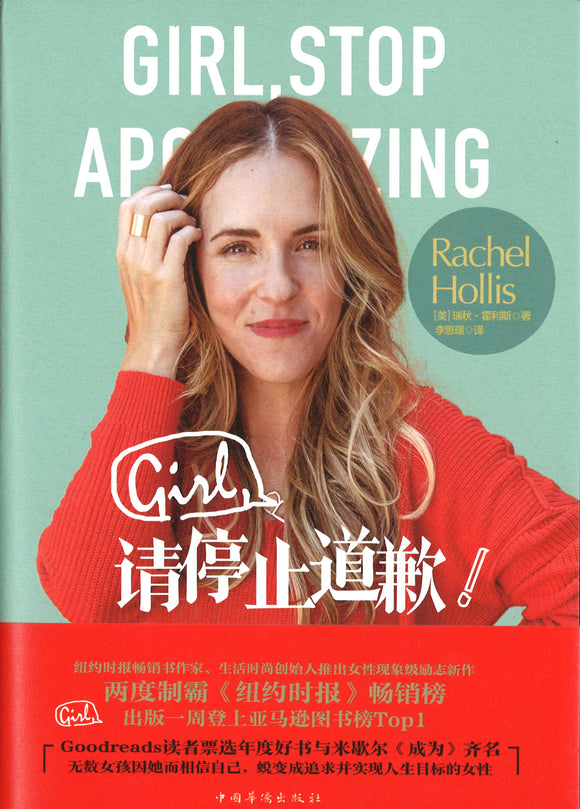 请停止道歉 Girl, Stop Apologizing 9787511380272 | Singapore Chinese Books | Maha Yu Yi Pte Ltd