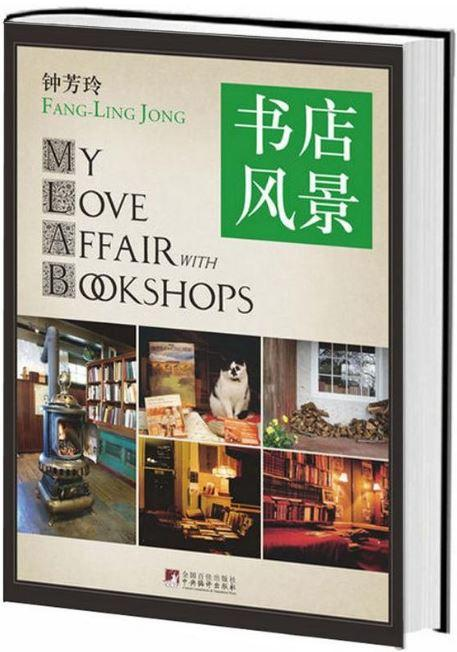 9787511711700 书店风景 | Singapore Chinese Books