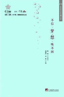 9787511719829 不信梦想唤不回 | Singapore Chinese Books