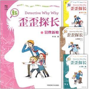 新歪歪探长(第2辑)(全4册)  9787512213333 | Singapore Chinese Books | Maha Yu Yi Pte Ltd