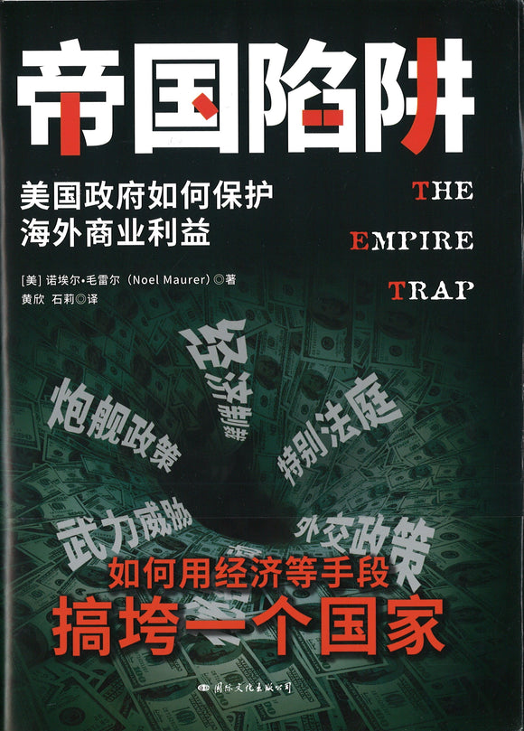 帝国陷阱:美国政府如何保护海外商业利益 The Empire Trap 9787512511590 | Singapore Chinese Books | Maha Yu Yi Pte Ltd