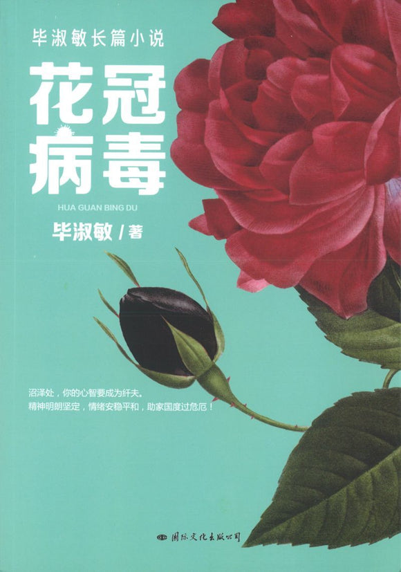 9787512511996 花冠病毒 | Singapore Chinese Books