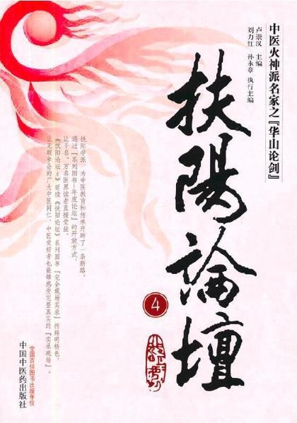 9787513211925 扶阳论坛 - 4 | Singapore Chinese Books
