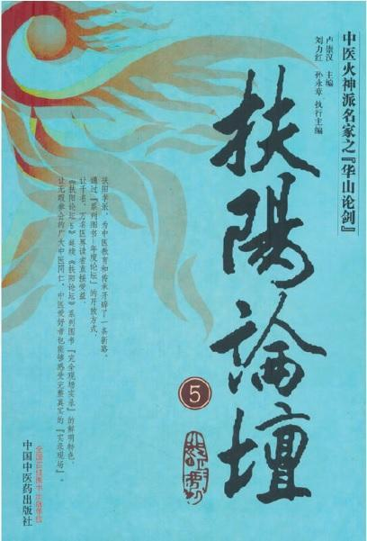 9787513216876 扶阳论坛 - 5 | Singapore Chinese Books