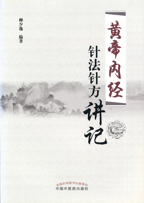 黄帝内经针法针方讲记  9787513243001 | Singapore Chinese Books | Maha Yu Yi Pte Ltd