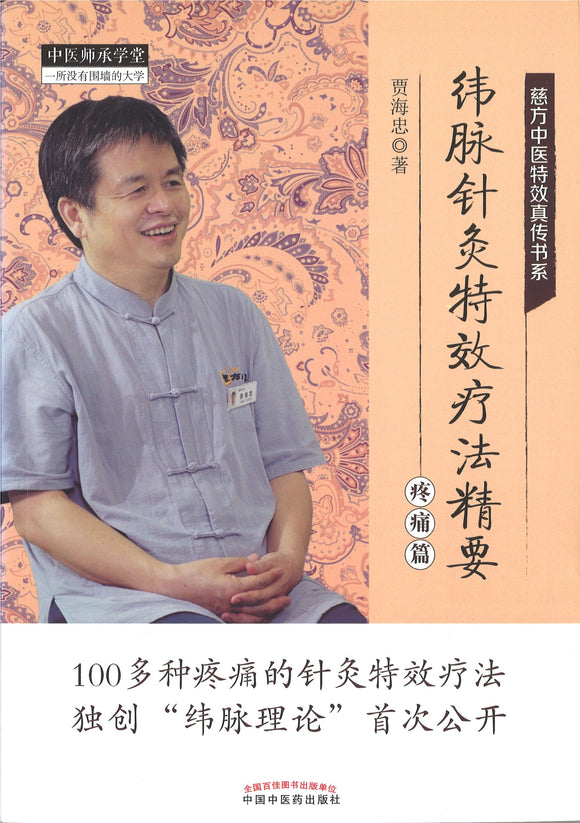 纬脉针灸特效疗法精要.疼痛篇  9787513251167 | Singapore Chinese Books | Maha Yu Yi Pte Ltd