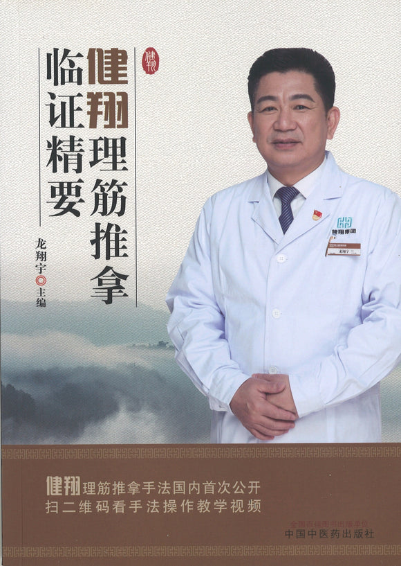 健翔理筋推拿临证精要  9787513258890 | Singapore Chinese Books | Maha Yu Yi Pte Ltd