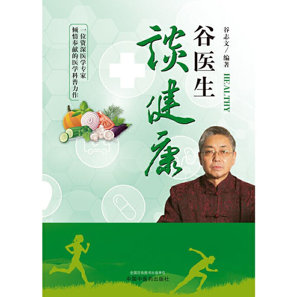 9787513259774 谷医生谈健康 | Singapore Chinese Books | Maha Yu Yi Pte Ltd
