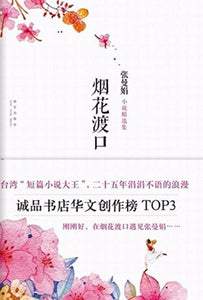 9787513303941 烟花渡口 | Singapore Chinese Books
