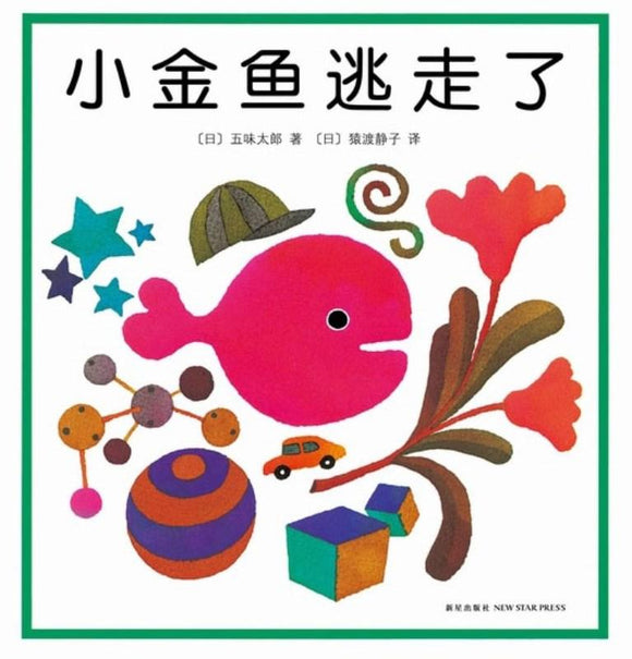 9787513304948 小金鱼逃走了 Where's the Fish? | Singapore Chinese Books