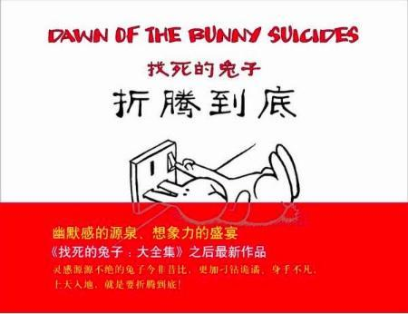 9787513306072 找死的兔子,折腾到底 Dawn of the Bunny Suicides | Singapore Chinese Books