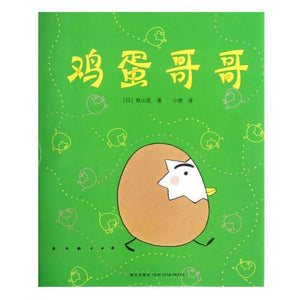 9787513308786 鸡蛋哥哥  | Singapore Chinese Books