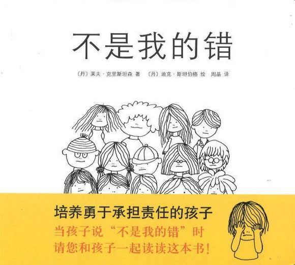 9787513314022 不是我的错 | Singapore Chinese Books