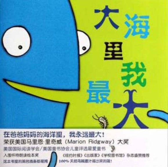 9787559631794 大海里我最大 I am the biggest thing in the ocean | Singapore Chinese Books