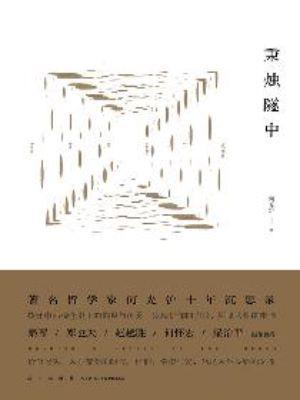 9787513314435 秉烛隧中 | Singapore Chinese Books