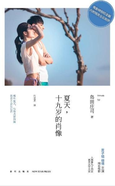 9787513321433 夏天,十九岁的肖像 Edge of Innocence (电影特别纪念版) | Singapore Chinese Books