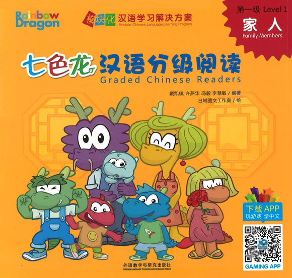 七色龙汉语分级阅读.第一级.家人(全5册)(拼音) Rainbow Dragon Graded Chinese Readers Level 1: Family Members 9787513596954 | Singapore Chinese Books | Maha Yu Yi Pte Ltd
