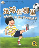 9787513801553 足球在哪里Where is the football | Singapore Chinese Books