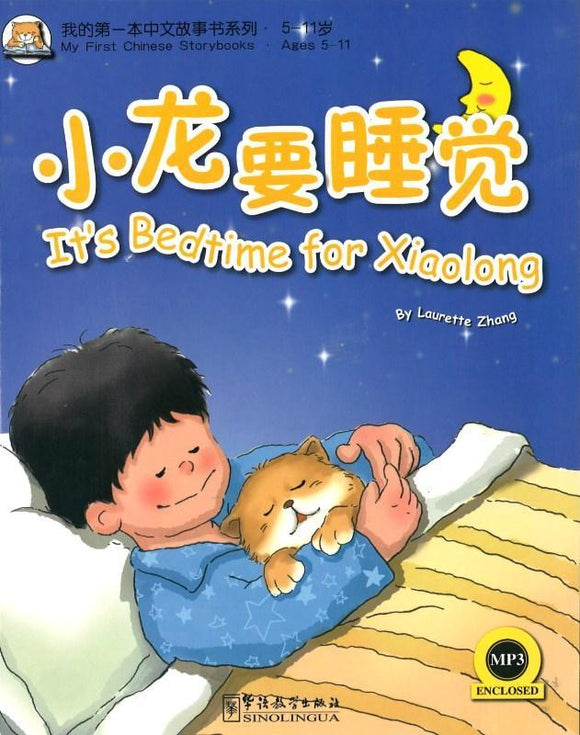 9787513801621 小龙要睡觉It's bedtime for Xiaolong | Singapore Chinese Books