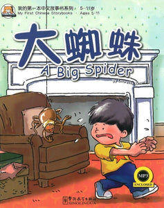 9787513801706 大蜘蛛A big spider | Singapore Chinese Books