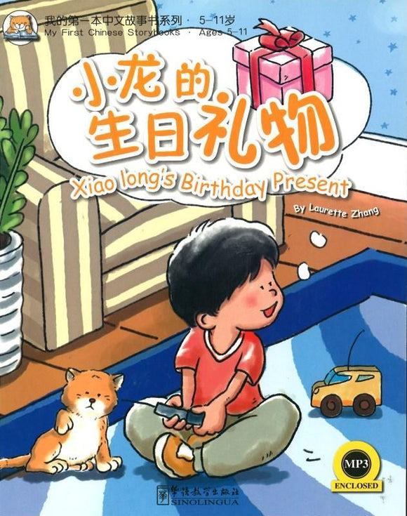 9787513801713 小龙的生日礼物Xiaolong's birthday present | Singapore Chinese Books