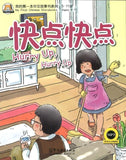 9787513801737 快点快点Hurry up Hurry up | Singapore Chinese Books