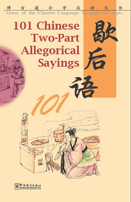 歇后语101(汉英对照) 101 Chinese Two-Part Allegorical Sayings 9787513802444 | Singapore Chinese Books | Maha Yu Yi Pte Ltd