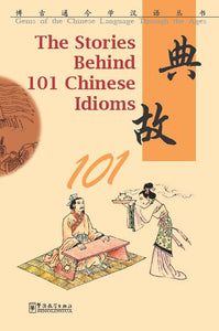 典故101(汉英对照) The Stories Behind 101 Chinese Idioms 9787513802468 | Singapore Chinese Books | Maha Yu Yi Pte Ltd
