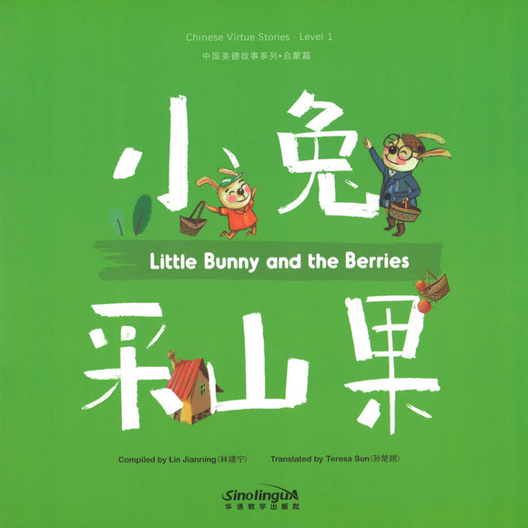 小兔采山果.汉英对照(拼音) Chinese Virtue Stories.Level 1.Little Bunny and the Berries 9787513817554 | Singapore Chinese Books | Maha Yu Yi Pte Ltd
