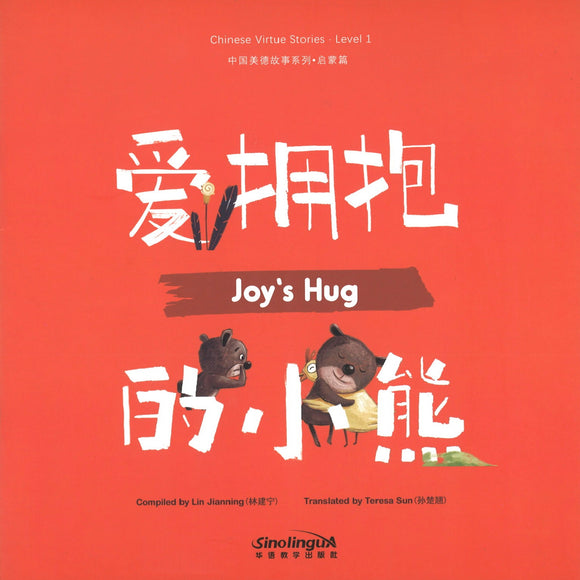 爱拥抱的小熊.汉英对照(拼音) Chinese Virtue Stories.Level 1.Joy's Hug 9787513817615 | Singapore Chinese Books | Maha Yu Yi Pte Ltd