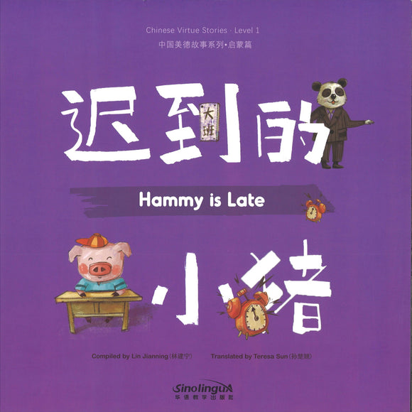 迟到的小猪.汉英对照(拼音) Chinese Virtue Stories.Level 1.Hammy is Late 9787513817622 | Singapore Chinese Books | Maha Yu Yi Pte Ltd
