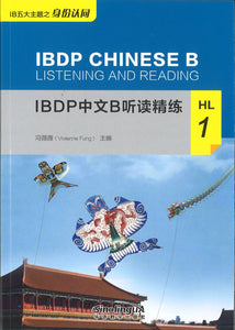 IBDP中文B听读精练·HL·1 IBDP Chinese B Listening and Reading ·HL·1 9787513819473 | Singapore Chinese Books | Maha Yu Yi Pte Ltd