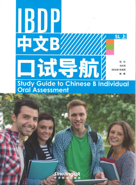 IBDP中文B口试导航SL 上 Study Guide to Chinese B Individual Oral Assessment 1 9787513819572 | Singapore Chinese Books | Maha Yu Yi Pte Ltd