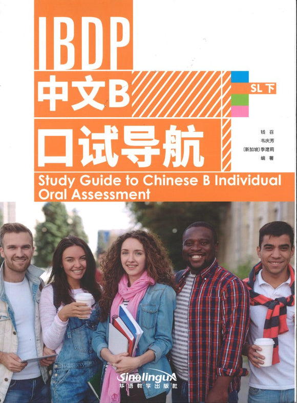 IBDP中文B口试导航SL 下 Study Guide to Chinese B Individual Oral Assessment 2 9787513819589 | Singapore Chinese Books | Maha Yu Yi Pte Ltd
