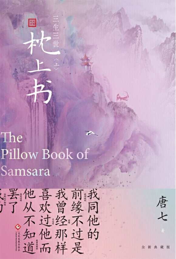 9787514228786 三生三世枕上书. 上 The Pillow Book of Samsara I | Singapore Chinese Books