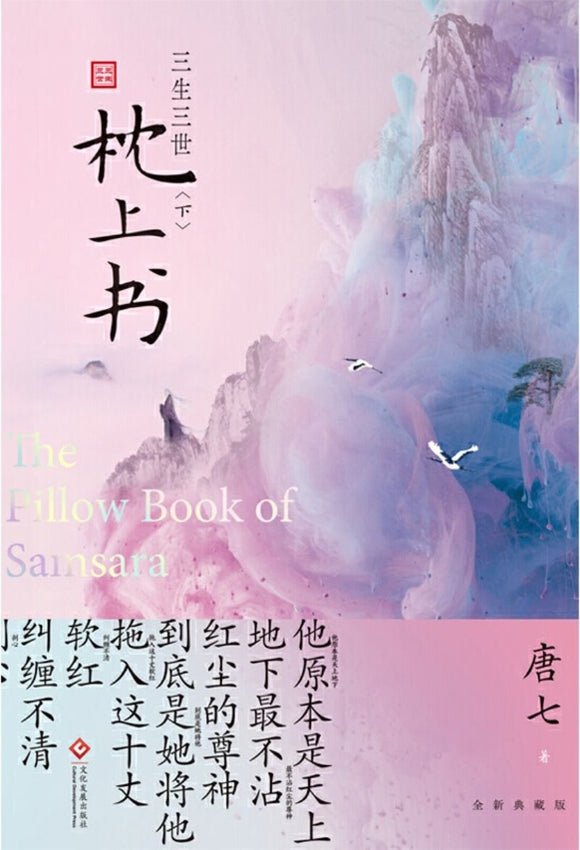9787514228793 三生三世枕上书. 下 The Pillow Book of Samsara II | Singapore Chinese Books
