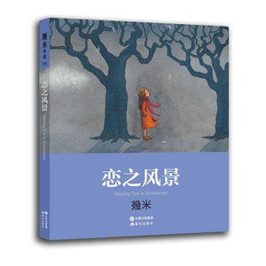 9787514319347 恋之风景 Meeting You in Dreamscape (精装) | Singapore Chinese Books